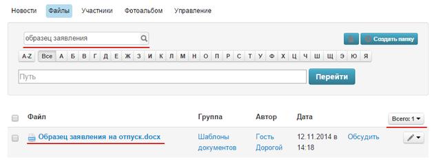 Как управлять файловыми хранилищами в группах