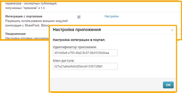Скопируйте Идентификатор приложения и Ключ доступа