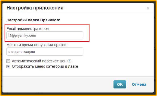 Настройка имейла администратора