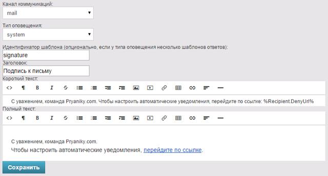 Как изменить имя отправителя и подпись к уведомлениям?